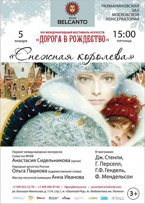 Концерт «Снежная королева».