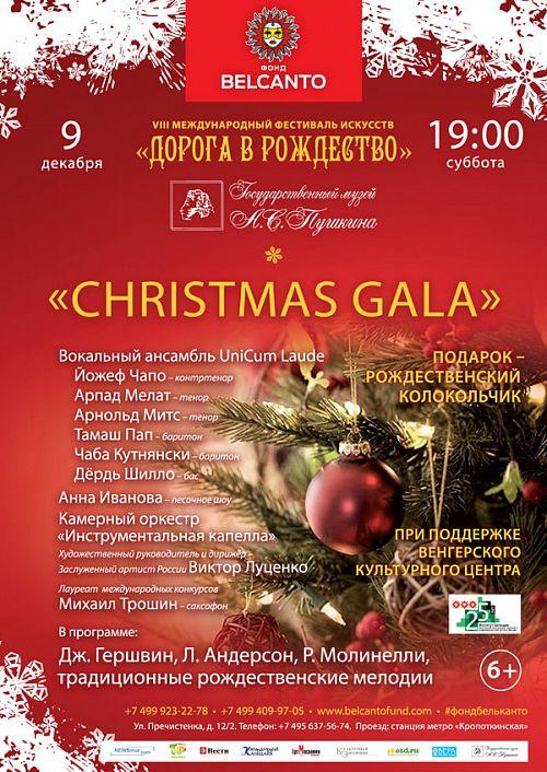 Концерт «Christmas gala». При поддержке Венгерского Культурного Центра.