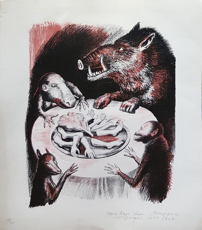 """Татьяна Назаренко """"Серия """"Люди и звери. Литография"""" 1995"""