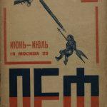 Журнал «ЛЕФ». 1923, № 3. Обложка Александра Родченко.