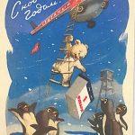 Ремейк советского детского праздника «Новогодняя ёлка».