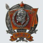 "Нагрудный знак ""10 лет ВЧК-ОГПУ"" 1927"
