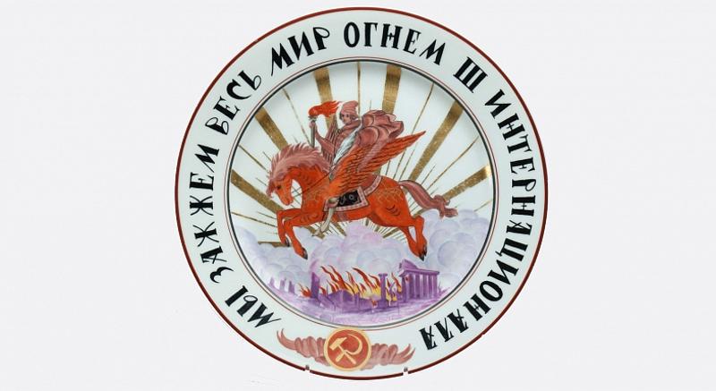 """А.Р. Голенкина """"Тарелка """"Мы зажжем весь мир огнем III интернационала"""" 1920"""
