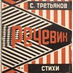 Сергей Третьяков. «Речевик». 1929. Обложка Александра Родченко.