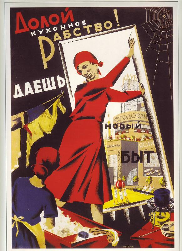 """Г.М. Шегаль """"Плакат """"Долой кухонное рабство! Даешь новый быт"""" 1931"""