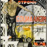 """Ю.И. Пименов """"Плакат """"Мы строим социализм"""" 1928"""