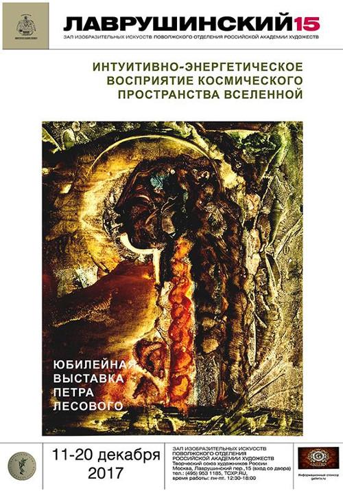 Юбилейная выставка Петра Лесового.
