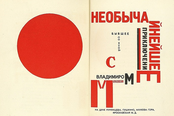 Дискуссия «Книга как инструмент авангардных художественных практик».