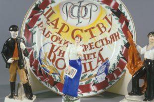 Фарфоровая Революция. Мечта о Новом Мире. Советский фарфор из собрания ВМДПНИ.