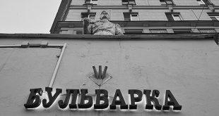 Владимир Гиляровский и Рауль Скрылев. Диалог.
