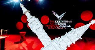 Объявлен лонг-лист VI Ежегодной Премии The Art Newspaper Russia.