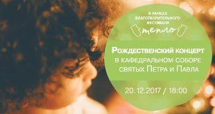 Рождественский концерт в соборе Петра и Павла в рамках Благотворительного фестиваля «ТЕПЛО».