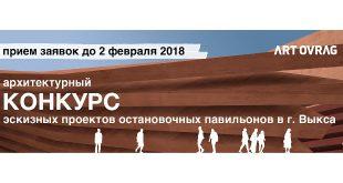 Архитектурный конкурс Фестиваля «Арт-Овраг».