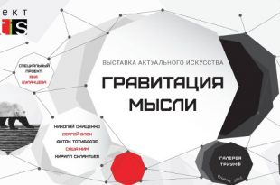 ARTIS Project представляет «Арт-уикенд: Гравитация мыслей».