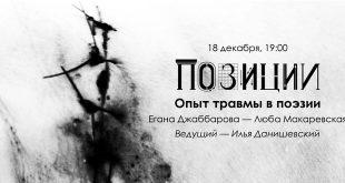Позиции: «Опыт травмы в поэзии». Джаббарова – Макаревская.