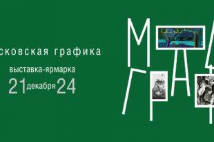 МосГраф. Московская графика. Выставка-ярмарка.