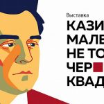 Казимир Малевич. Не только «Черный квадрат».