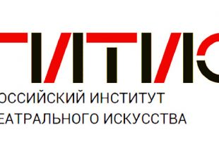 К 25-летию кафедры сценографии ГИТИСа.