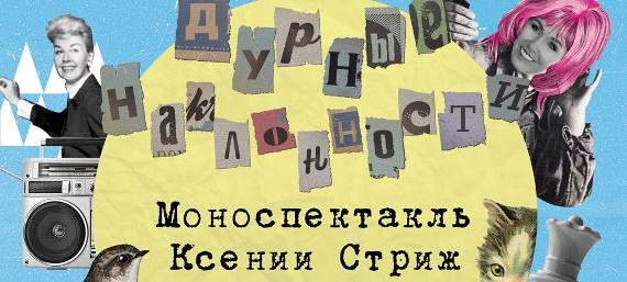 Моноспектакль Ксении Стриж «Дурные наклонности».