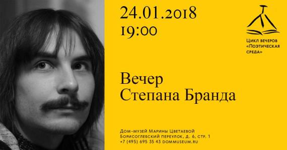 Степан Бранд