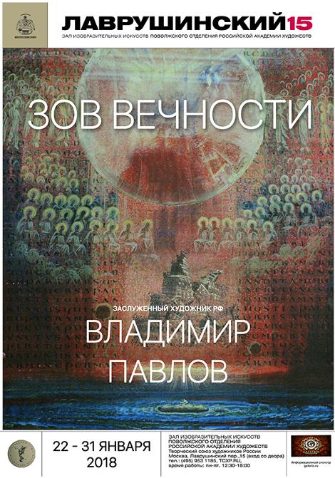 Юбилейная выставка Владимира Павлова.