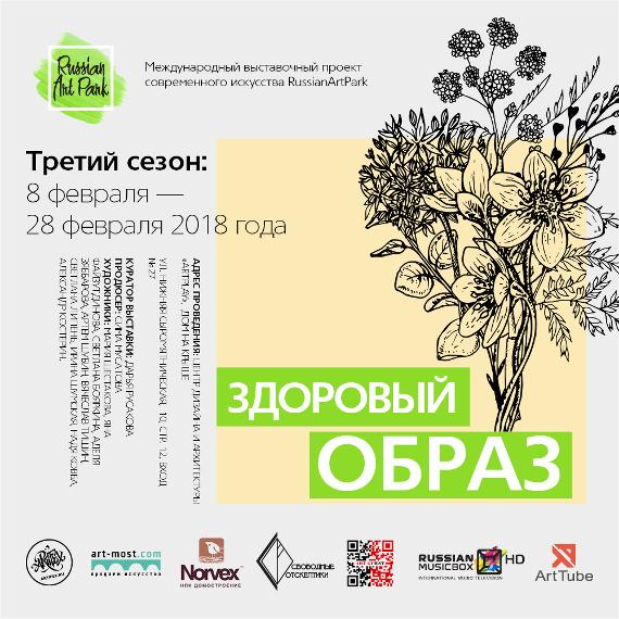 Russian Art Park. Третий сезон. Здоровый образ.