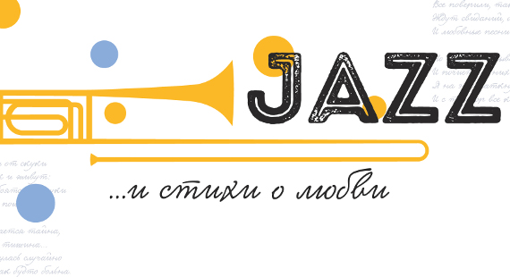 День всех влюбленных в Музее Русского Импрессионизма. Романтическая программа «Джаз и стихи».