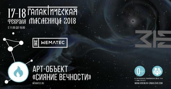 Арт-объект Сияние Вечности на Галактической масленице в Измайловском Кремле.
