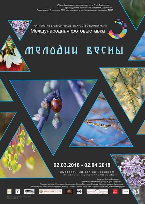 Фотовыставка «Мелодии весны».