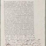Клятвенное обещание А.С. Грибоедова. Июнь 1817 года. Подпись А.С. Грибоедова.