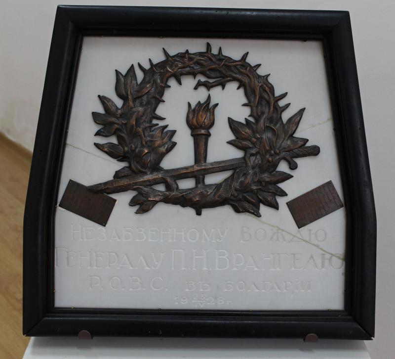 Мемориальная доска в память о генерале Врангеле.