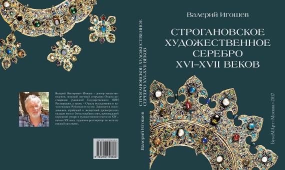 Презентация монографии В.В. Игошева «Строгановское художественное серебро XVI-XVII веков».