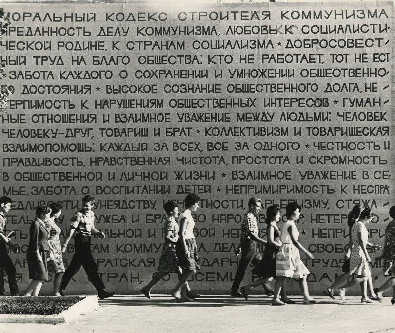 """Всеволод Тарасевич """"Моральный кодекс строителя коммунизма"""" 1961-1970-е"""
