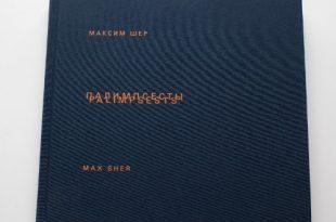 Презентация книги Максима Шера «Палимпсесты».