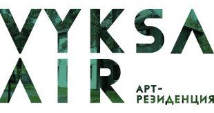 Итоги OPEN CALL Арт-Резиденции VYKSA.