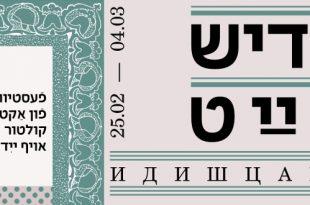 Фестиваль актуальной культуры на языке идиш «Идишцайт».