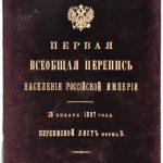 К столетию создания государственной архивной службы России.