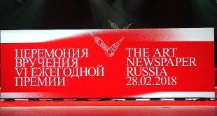 Объявлены лауреаты VI ежегодной премии The Art Newspaper Russia.