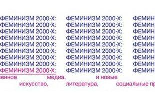 Конференция «Феминизм 2000-х: современное искусство, медиа, литература и новые социальные практики».