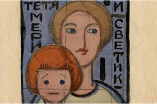Детство и отрочество Святослава Рихтера.