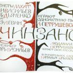 """Приглашение на спектакль """"Чинзано"""" 02.1979. Личный архив Л.С. Петрушевской"""