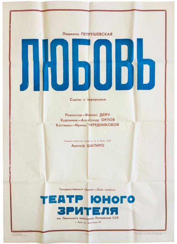 """Афиша к спектаклю """"Любовь"""". Рига, 1981. Личный архив Л.С. Петрушевской"""