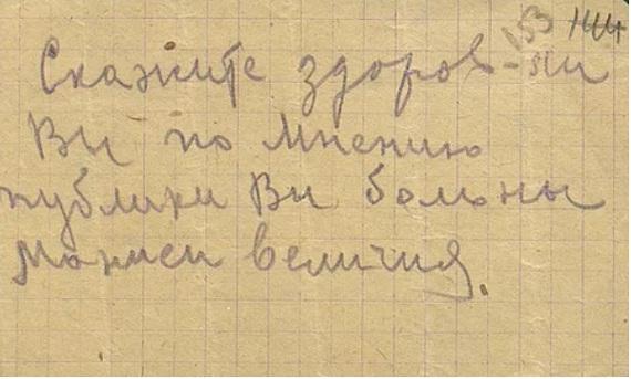 Записка от слушателя, адресованная Маяковскому. 1920-е. Из фонда ГМИРЛ им. В.И. Даля.