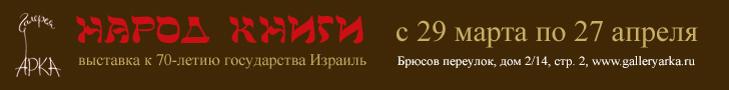 "Выставка ""Народ книги"". Галерея ""Арка""."