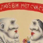 Аркадий Петров. Без любви нет счастья.