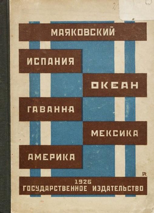 В. Маяковский «Испания, Океан, Гаванна, Мексика, Америка». 1926 (оформление обложки А. Родченко)