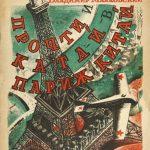 В. Маяковский «Прочти и катай в Париж и Китай». 1929