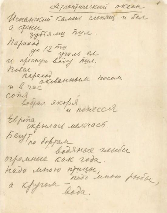 В. Маяковский. Рукопись стихотворения «Атлантический океан» 1925