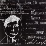 "Вадим Космачев ""Черная виза"" 1980-1981"