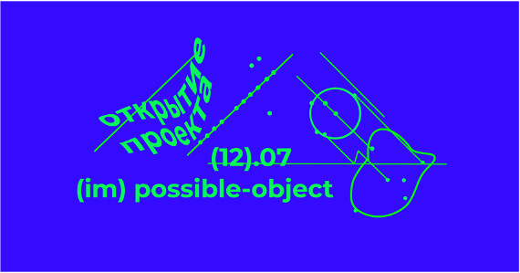 (im) possible-object.